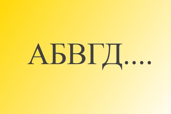 Печатные буквы трафарет