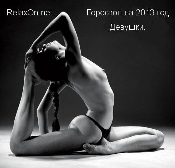 гороскоп на 2013 девушки
